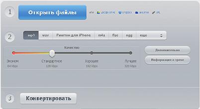 конвертировать музыку для iphone онлайн